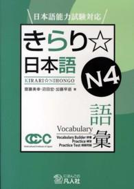 Book Cover: Kirari Nihongo N4 Goi