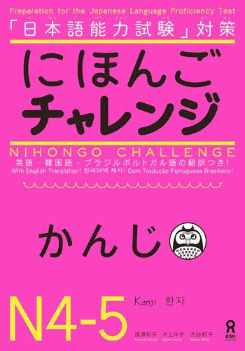 Nihongo Challenge N4-N5 Kanji - Free Japanese Books