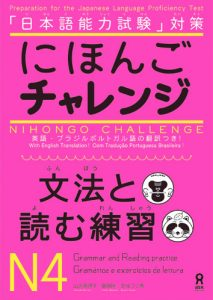 Book Cover: Nihongo Challenge N4 Bunpou to Yomu