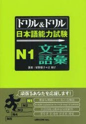 Book Cover: Drill & Drill N1 Moji Goi