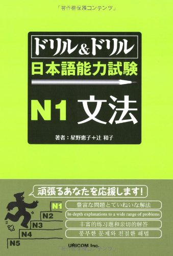 Book Cover: Drill & Drill N1 Bunpou
