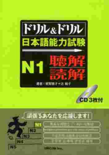 Book Cover: Drill & Drill N1 Choukai Dokkai (Book PDF)