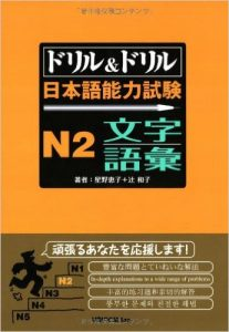 Book Cover: Drill Drill N2 Moji Goi