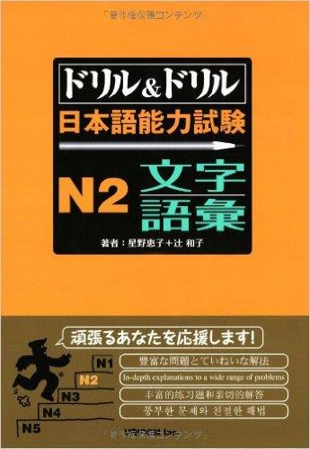 Book Cover: Drill Drill N2 Moji Goi