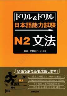 Book Cover: Drill Drill N2 Bunpou