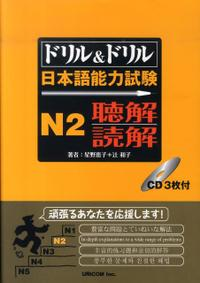 Book Cover: Drill Drill N2 Choukai Dokkai