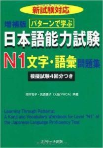 Book Cover: Pattern de Manabu JLPT N1 Moji Goi