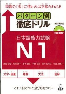 Book Cover: Pattern Betsu Tettei Drill JLPT N1