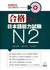 Book Cover: Gokaku Dekiru N2