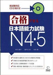 Book Cover: Goukaku Dekiru N4 N5