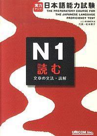 Book Cover: Jitsuryoku Appu ! JLPT N1 Yomu