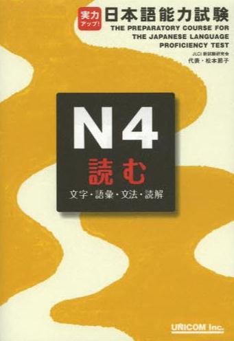 Book Cover: Jitsuryoku Appu ! JLPT N4 Yomu