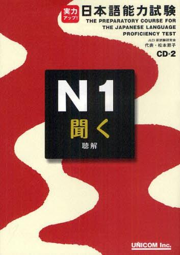 Book Cover: Jitsuryoku Appu ! JLPT N1 Kiku
