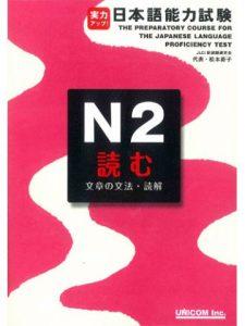 Book Cover: Jitsuryoku Appu ! JLPT N2 Yomu