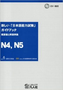 Book Cover: The Official Guide Book for JLPT N4 N5