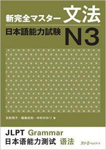 Book Cover: Shin Kanzen Master N3 Bunpou