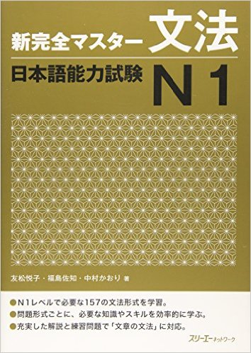 Book Cover: Shin Kanzen Master N1 Bunpou