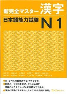Book Cover: Shin Kanzen Master N1 Kanji