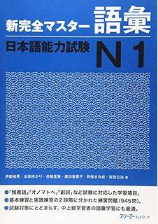 Book Cover: Shin Kanzen Master N1 Goi
