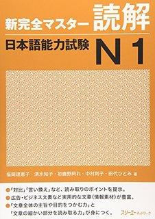 Book Cover: Shin Kanzen Master N1 Dokkai