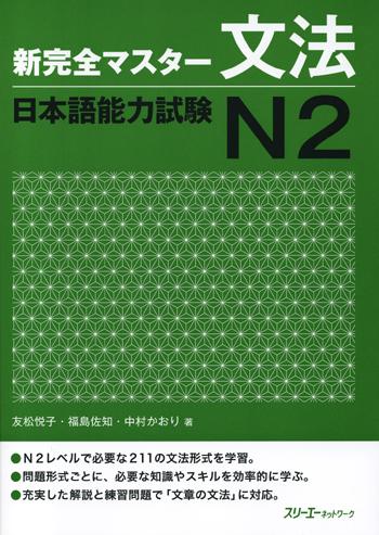 Book Cover: Shin Kanzen Master N2 Bunpou