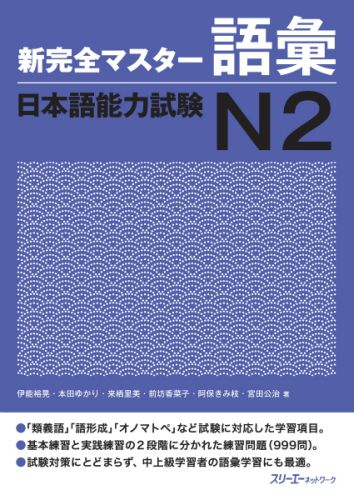 Book Cover: Shin Kanzen Master N2 Goi