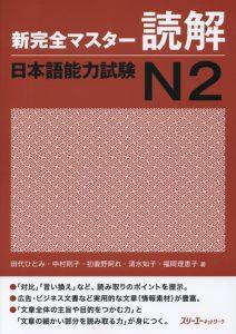 Book Cover: Shin Kanzen Master N2 Dokkai