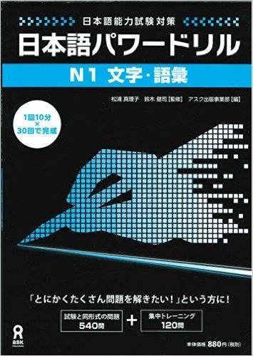 Book Cover: Nihongo Power Drill N1 Moji Goi