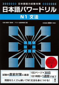 Book Cover: Nihongo Power Drill N1 Bunpou