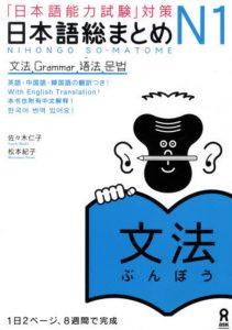 Book Cover: Nihongo Soumatome N1 Bunpou