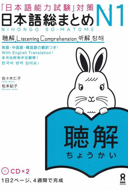 Book Cover: Nihongo Soumatome N1 Choukai