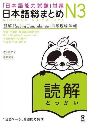 Book Cover: Nihongo Soumatome N3 Dokkai