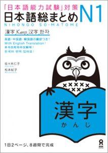 Book Cover: Nihongo Soumatome N1 Kanji
