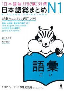 Book Cover: Nihongo Soumatome N1 Goi
