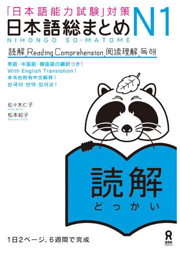 Book Cover: Nihongo Soumatome N1 Dokkai