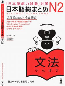 Book Cover: Nihongo Soumatome N2 Bunpou