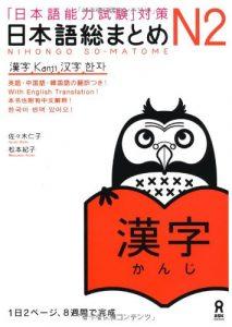 Book Cover: Nihongo Soumatome N2 Kanj