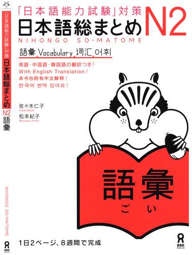 Book Cover: Nihongo Soumatome N2 Goi