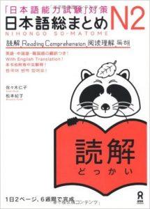 Book Cover: Nihongo Soumatome N2 Dokkai