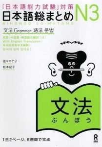 Book Cover: Nihongo Soumatome N3 Bunpou