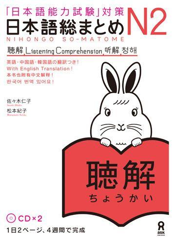 Book Cover: Nihongo Soumatome N2 Choukai