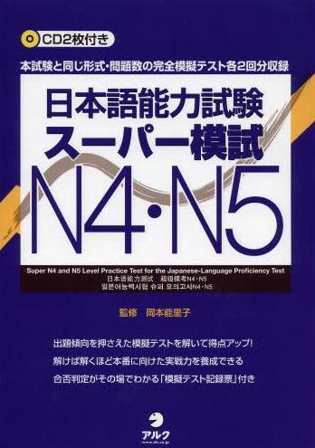 Book Cover: JLPT Super Moshi N4・N5