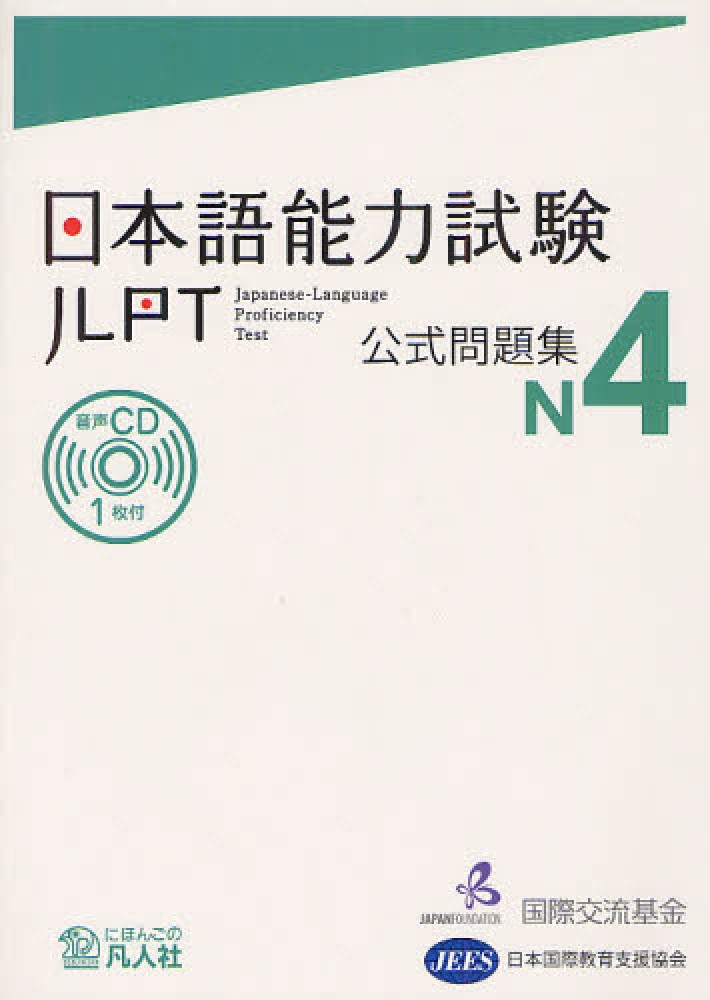 Book Cover: JLPT N4 Sample Test