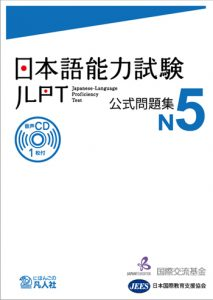 Book Cover: JLPT N5 Sample Test