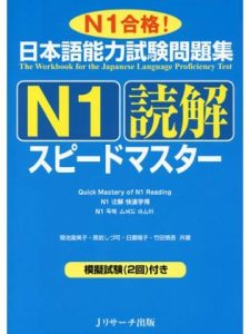 Book Cover: Speed Master N1 Dokkai