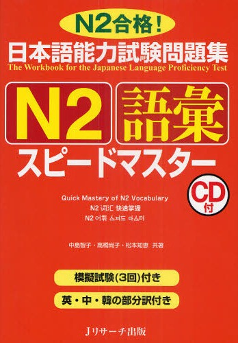 Book Cover: Speed Master Goi N2