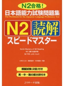 Book Cover: Speed Master Dokkai N2
