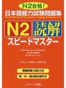 N2 - Free Japanese Books
