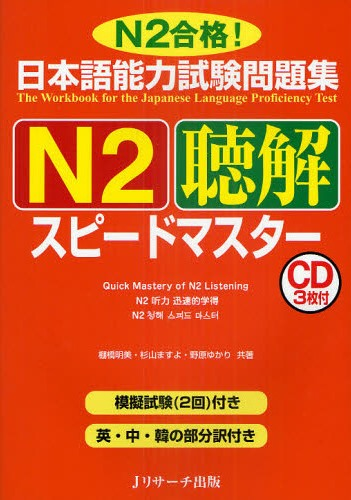 Book Cover: Speed Master Choukai N2