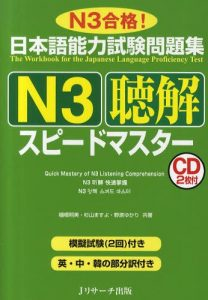 Book Cover: Speed Master Choukai N3